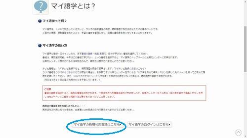 20151019_my_gogaku_shinki_mark