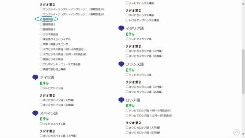 20151019_my_gogaku_b_sentaku2_mark