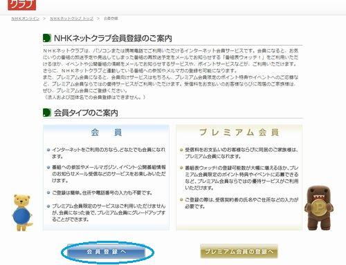 20151019_nhk_netclub2_500_mark