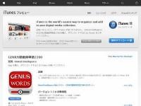 GENIUS動画英単語2200
