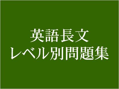 英語長文レベル別問題集