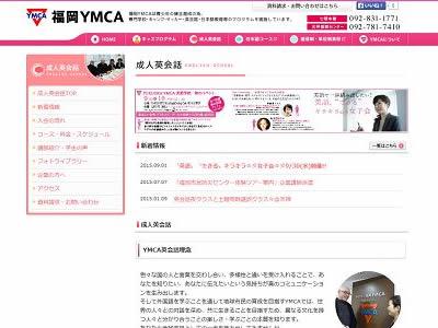 福岡YMCA